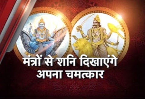 How to Worship Shani on Amavasya - Astro Upay