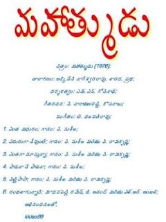Mahatmudu Telugu Mp3 Songs Free  Download  1976