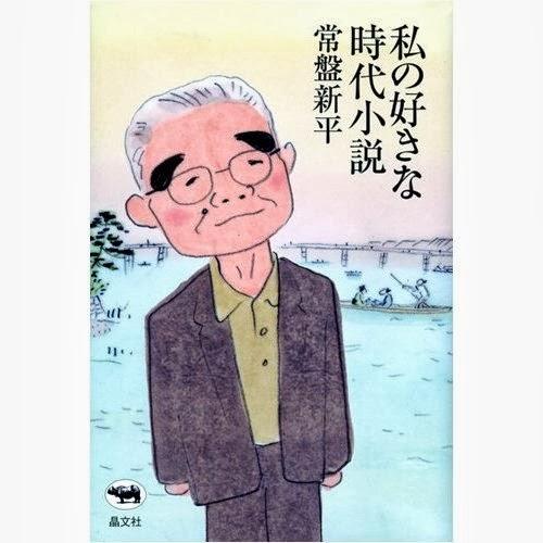 常盤新平さん(1931ー2013)の冥福を祈る!