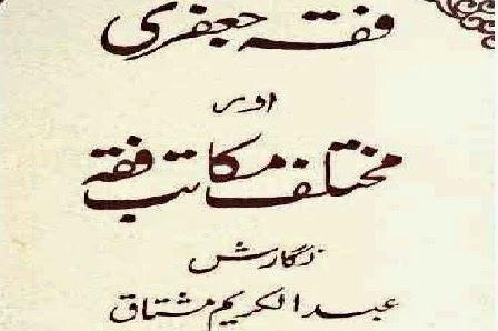thesis means in urdu