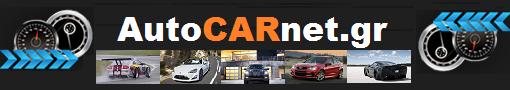 Autocarnet.gr - Το καλύτερο ελληνικό blog για το αυτοκίνητο!