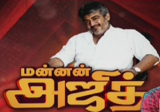 Watch Mannan Ajith 01st May 2015 Vijay Tv 01-05-2015 May Dinam Special Full Program Show Youtube HD May Day Special,Uzhaipalar Dhinam Watch Online Free Download