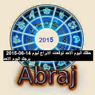 حظك اليوم الاحد توقعات الابراج ليوم 14-06-2015  برجك اليوم الاحد