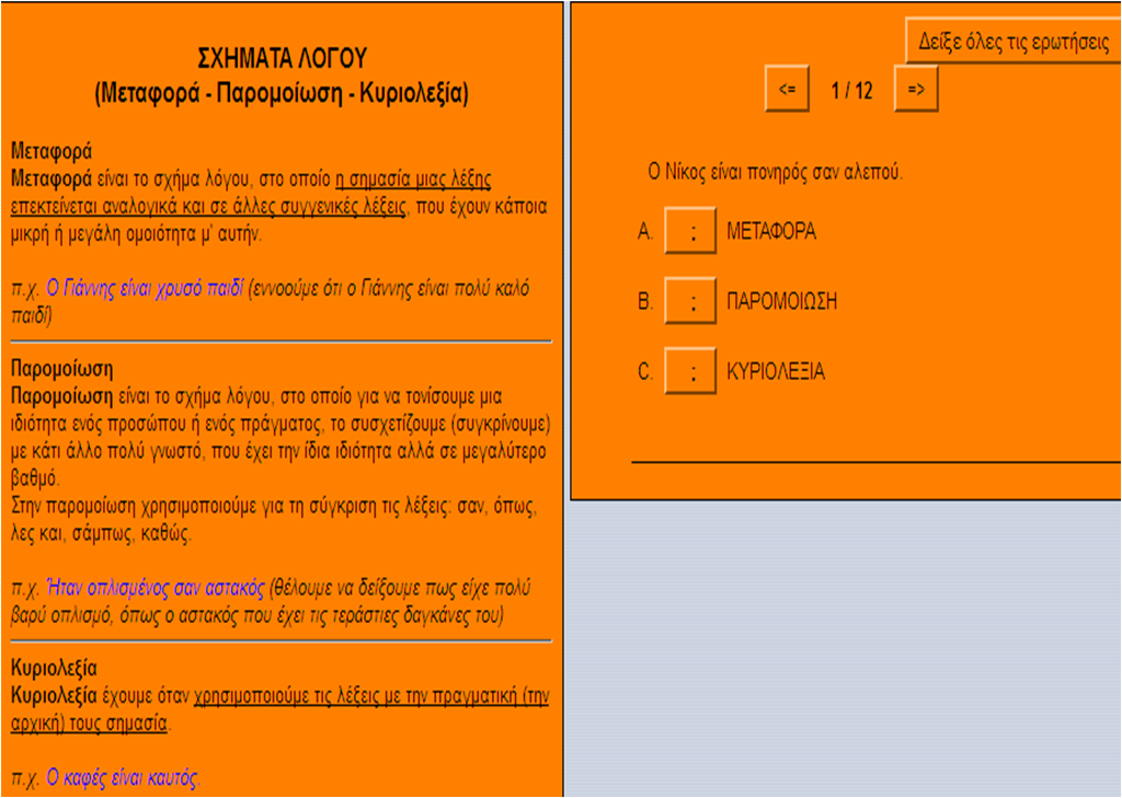http://users.sch.gr/salnk/online/glossa/glsxhmata.htm