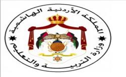 المملكة الاردنية الهاشمية - موقع وزارة التربية و التعليم Ministry of Education