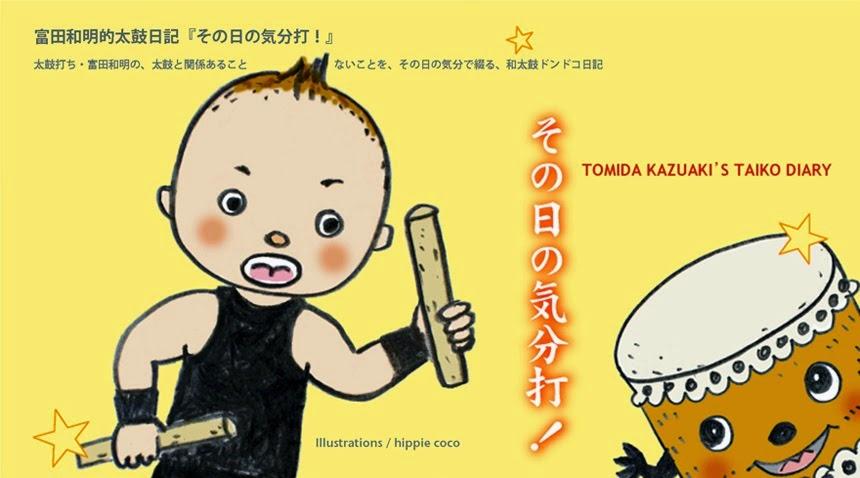 富田和明的太鼓日記『その日の気分打!』