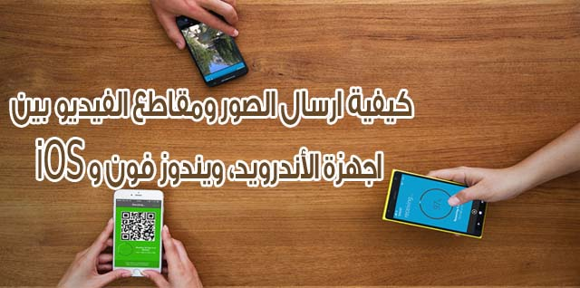 send pictures and video between Android WindowsPhone and iOS