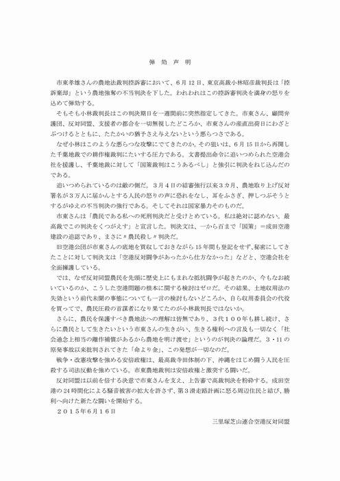 http://www.sanrizuka-doumei.jp/home02/2015/pdf/150616dangaiseimei.pdf