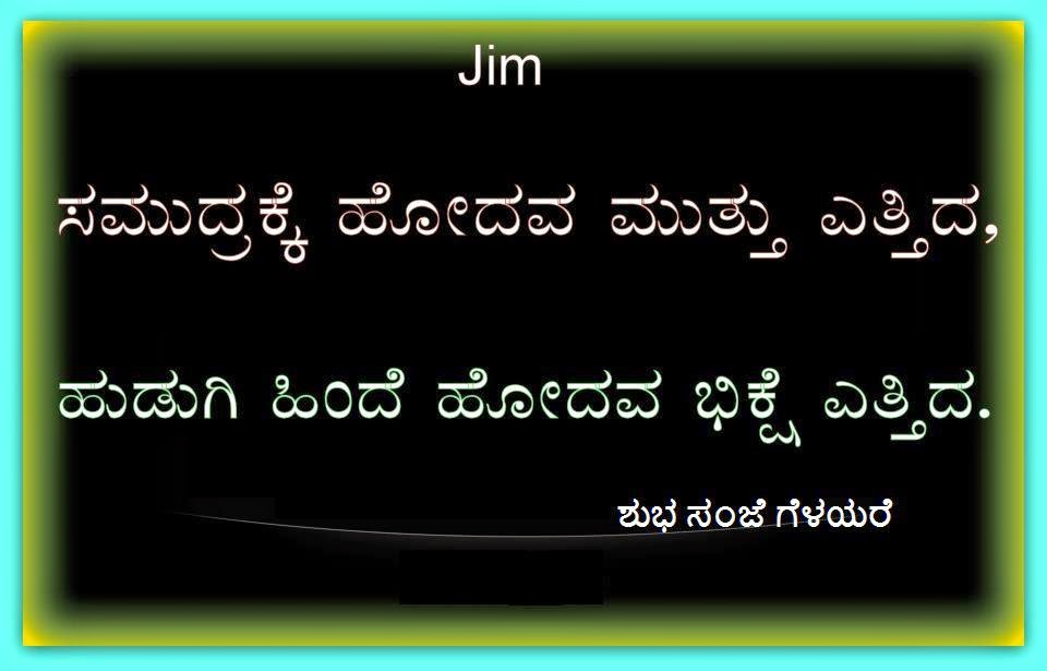 Labels: Kannada facebook wall photos , Kannada Images | Download