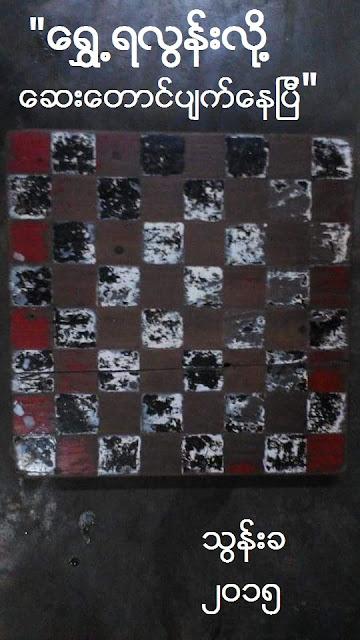 ကာတြန္း သြန္းခ – ေရႊ႔ရလြန္းလိုု႔ အကြက္ေတြေတာင္ ေပ်ာက္ ကုုန္ဘီ