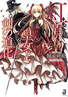 [伽遠蒔絵] 紅盾の皇女と剣の道化