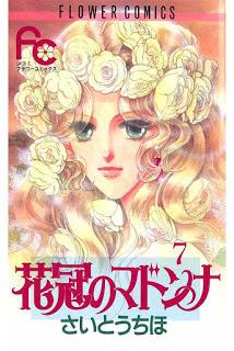[さいとうちほ] 花冠のマドンナ 第01-07巻