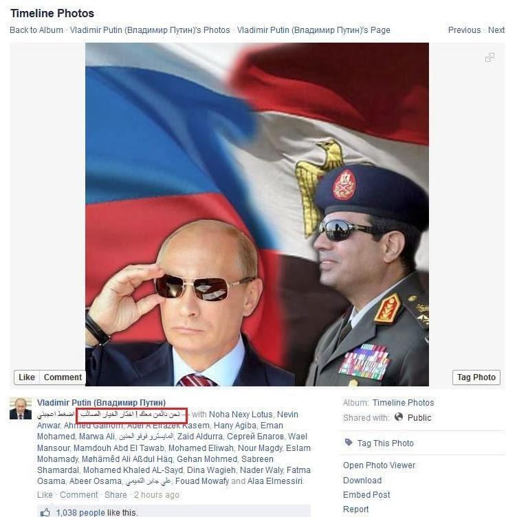 بوتين عبر صفحته الرسمية يوجه رسالة للسيسي: نحن دائما معك