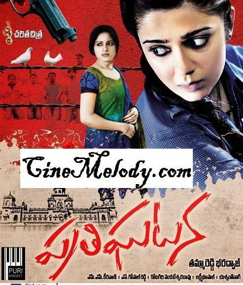 Prathigatana Telugu Mp3 Songs Free  Download  2014
