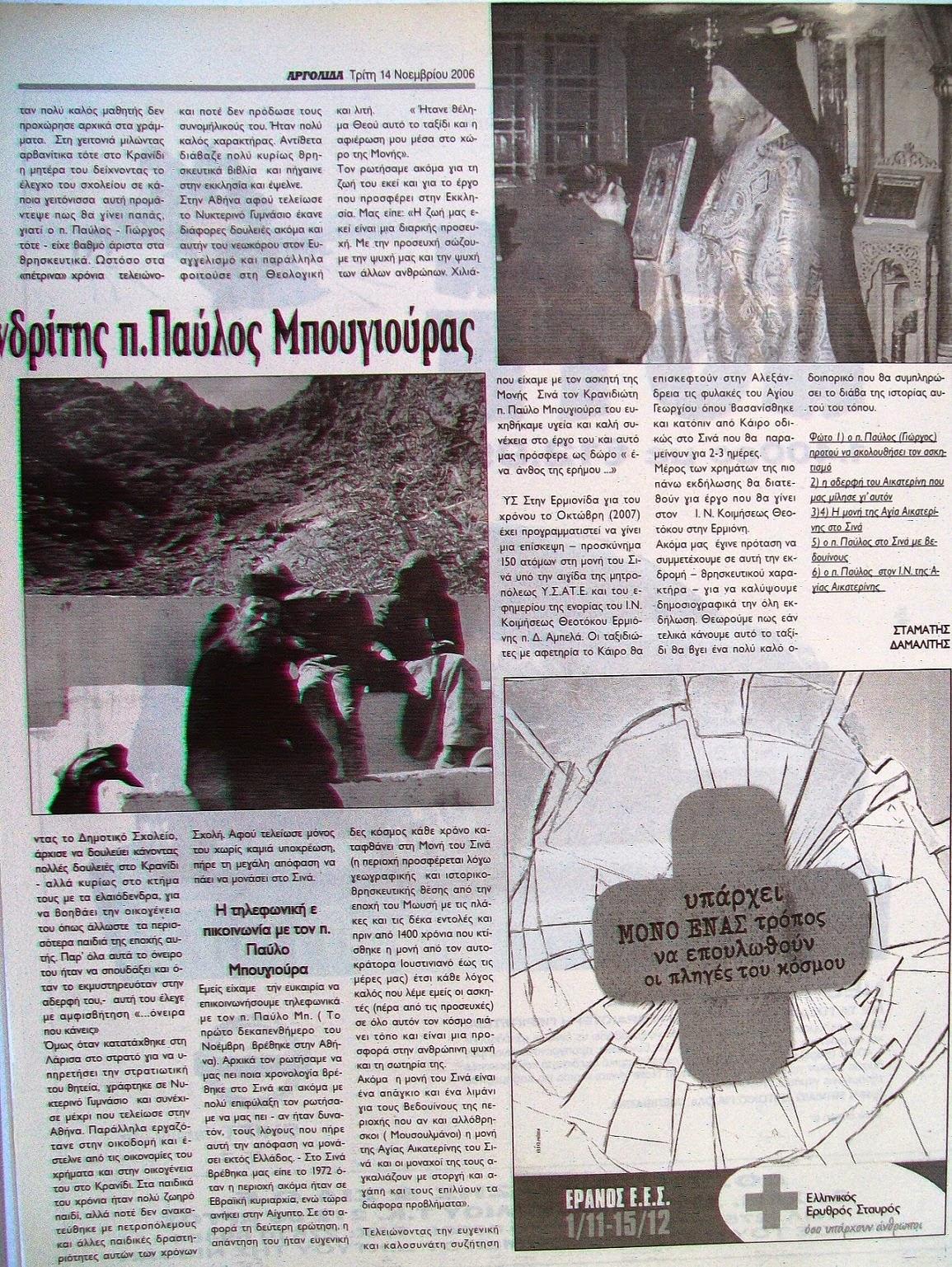 """...η συνέχεια στη δεύτερη σελίδα της καθημερινής εφημερίδας """"ΑΡΓΟΛΙΔΑ"""""""
