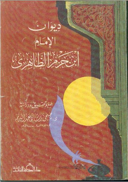 حمل ديوان الإمام ابن حزم الظاهري pdf