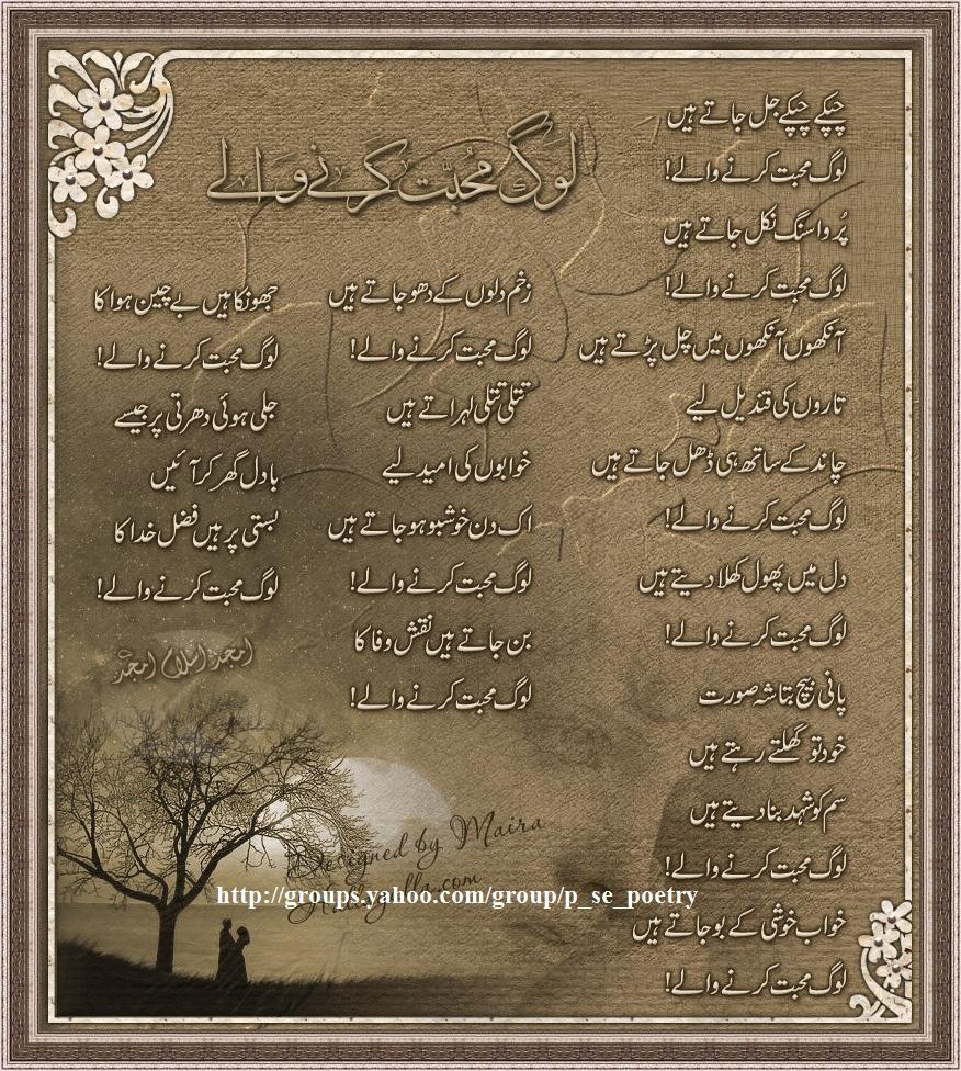 Nazam Shayari Collection