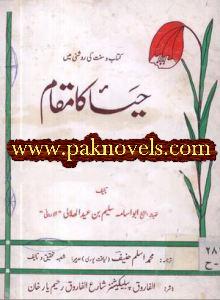 Kitabo Sunnat Ki Roshni Main Haya Ka Maqam by Sheikh Abu Usama Saleem