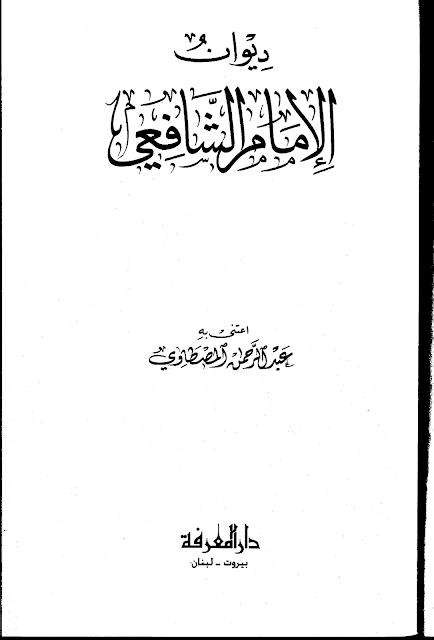 حمل ديوان الإمام الشافعي pdf