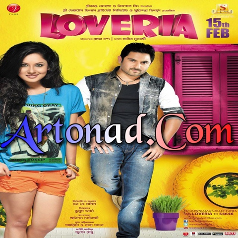 Images of Bengali New Movie Loveria