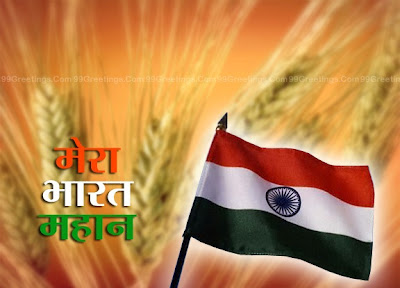 Essay on mera bharat mahan in hindi