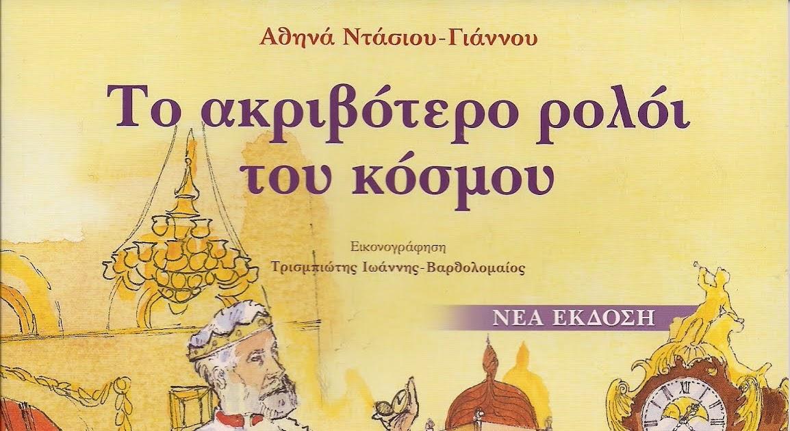 Αθηνά Ντάσιου-Γιάννου  ΒΙΒΛΙΑ ΤΗΣ ΑΘΗΝΑΣ ΝΤΑΣΙΟΥ ΓΙΑΝΝΟΥ ΓΙΑ ΤΑ  ΧΡΙΣΤΟΥΓΕΝΝΑ ΚΑΙ ΤΗΝ ΠΡΩΤΟΧΡΟΝΙΑ. 5f0316fb28d