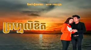 Khmer Movie - PromLeKhert [24 To be continued] Khmer Drama