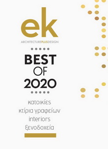 EK MAGAZINE: BEST OF 2020