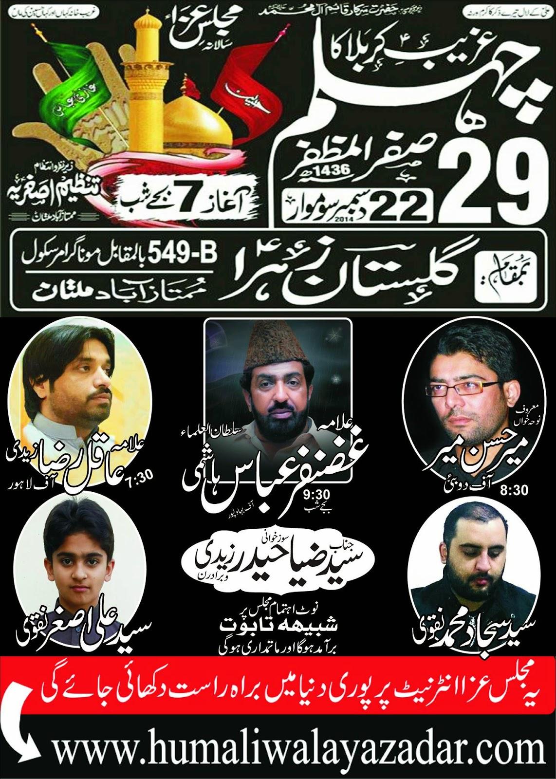 http://livemajlis.blogspot.com/2014/12/live-majlis-e-aza-at-imam-bargah.html