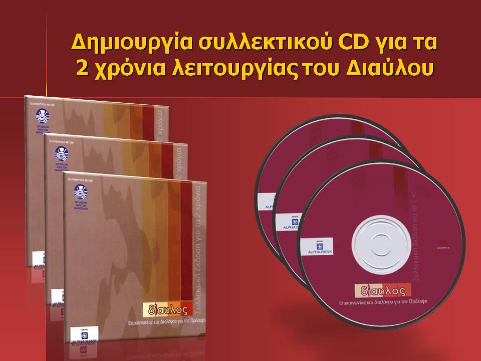 ΣΥΛΛΕΚΤΙΚΟ CD ΓΙΑ ΤΑ 2 ΧΡΟΝΙΑ ΛΕΙΤΟΥΡΓΙΑΣ ΤΟΥ ΔΙΑΥΛΟΥ
