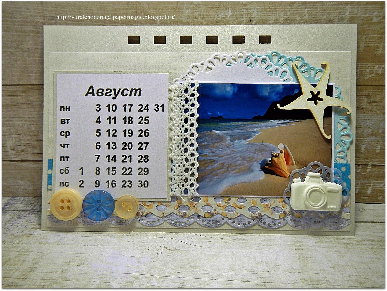 Программа фотоальбом календарь своими руками 90