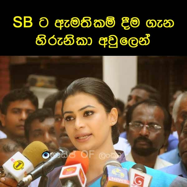 Hirunika reveals the truth about S. B. Dissanayake