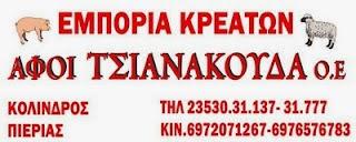 ΕΜΠΟΡΙΑ ΚΡΕΑΤΩΝ ΤΣΑΝΑΚΟΥΔΑΣ