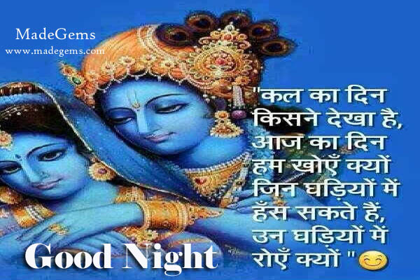 Radha Krishna Good Night Message Wishes