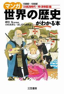 [綿引弘,小杉あきら,ほしのちあき] マンガ 世界の歴史がわかる本 <大航海時代~明・清帝国>篇