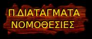Π.ΔΙΑΤΑΓΜΑΤΑ-ΝΟΜΟΘΕΣΙΕΣ