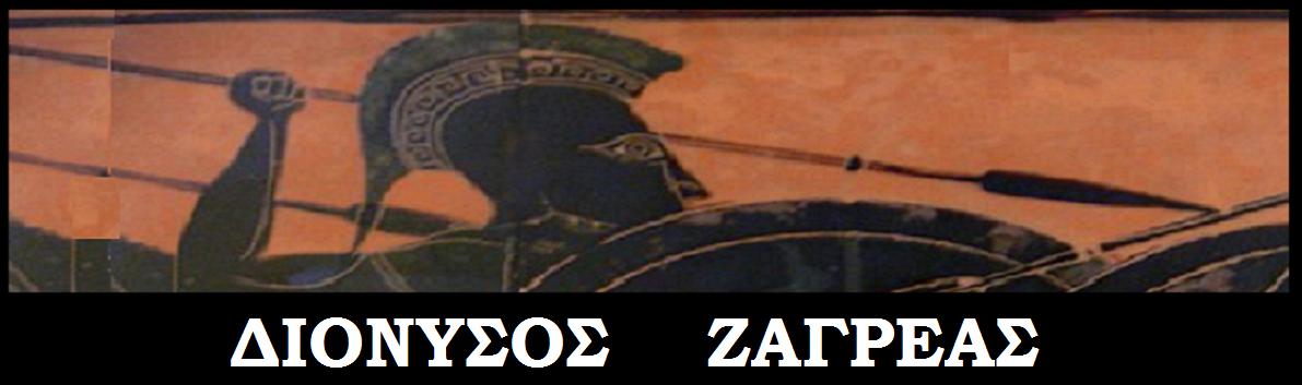 ΔΙΟΝΥΣΟΣ ΖΑΓΡΕΑΣ