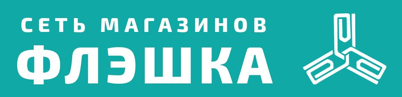 """Сеть магазинов """"Флэшка"""""""