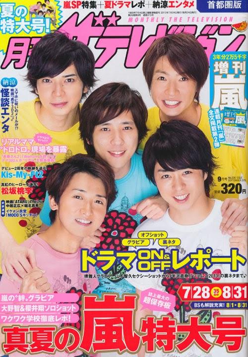 Monthly: The Television (月刊ザ・テレビジョン) September 2013 Arashi Satoshi Ohno  Sakurai Sho  嵐