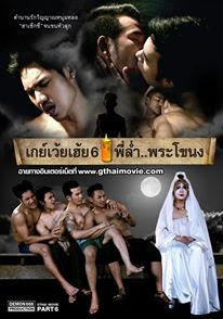 Featured Gay Thai Movie: G. T.H.A.I Movie 6