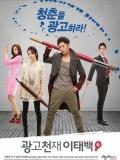 Thiên Tài Quảng Cáo Lee Tae Baek|| Lee Tae Baek