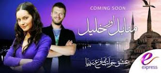 Manahil Aur Khalil  Episode 42 - 27 January 2013 By Exp Ent
