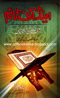 Free Download End of Time Book in Urdu pdf by Harun Yahya