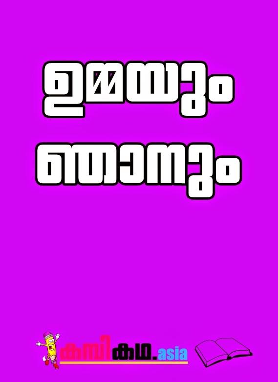 Vedi Kathakal Malayalam Language Pdf | Search Results | Calendar 2015