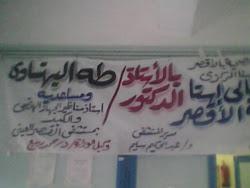 رساله ترحيب بالاستاذ الدكتور طه البهنساوى أستاذ مناظير الجهاذ الهضمى والكبد