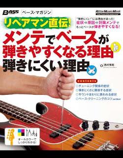 [西村秀昭] リペアマン直伝! メンテでベースが弾きやすくなる理由 弾きにくい理由 ベース・マガジン