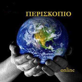 ΠΕΡΙΣΚΟΠΙΟ  online