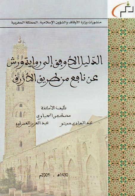 الدليل الأوفق إلى رواية ورش عن نافع من طريق الأزرق - مصطفى البحياوي وآخرون
