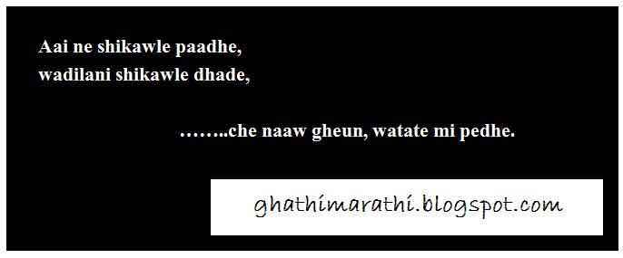 marathi ukhane in english22