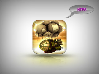iOS игра